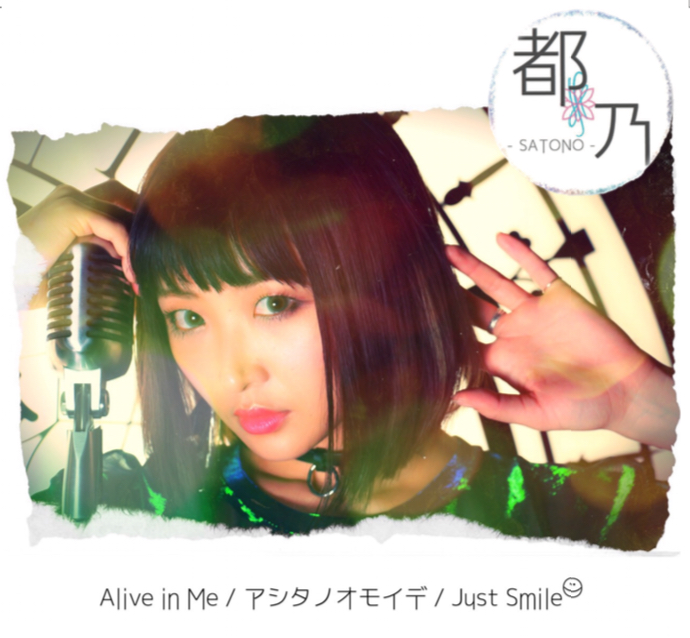 Alive In Me (Event Single)